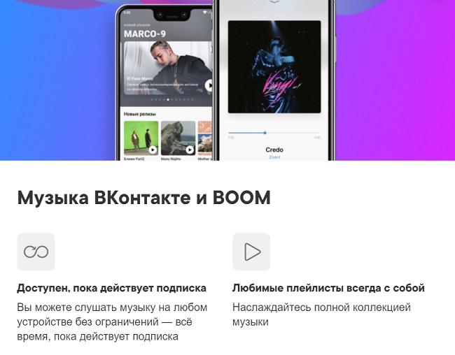 Музыка ВКонтакте и Boom