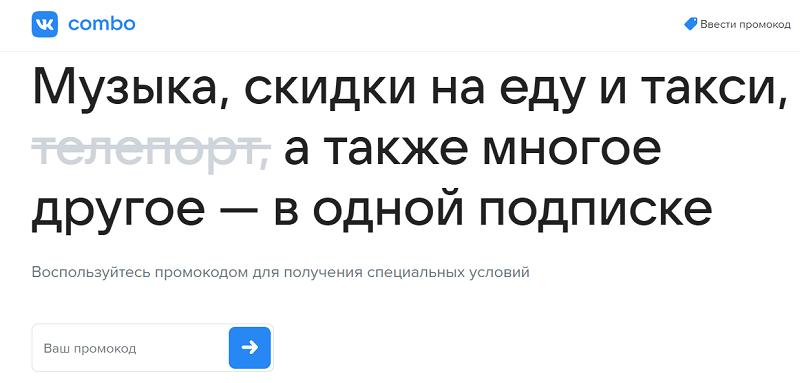 Промокод VK Combo