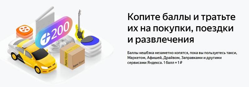 Кэшбэк Яндекс Плюс
