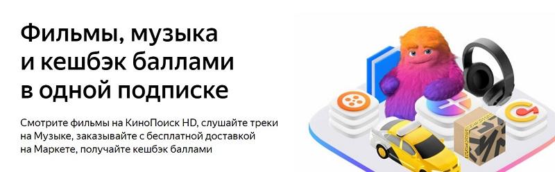 Яндекс Плюс
